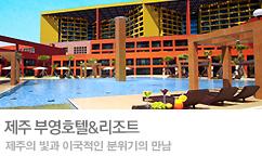제주 부영호텔 & 리조트