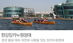 한강 킹카누원정대