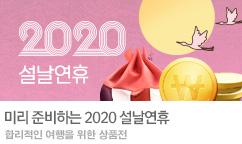 2020 설연휴 혜택