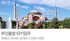[부산출발] 터키일주