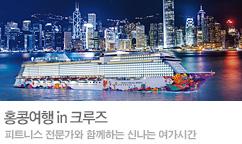 홍콩여행 in 크루즈