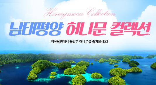 남태평양 허니문 컬렉션