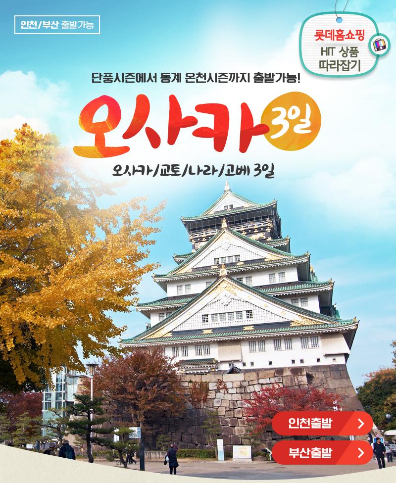 홈쇼핑 따라잡기 - 식도락 천국, 오사카 3일!