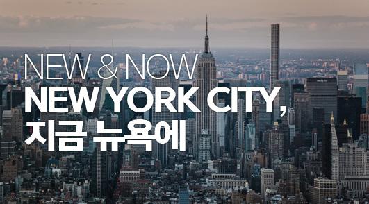 NOW NYC / 뉴욕 프로모션