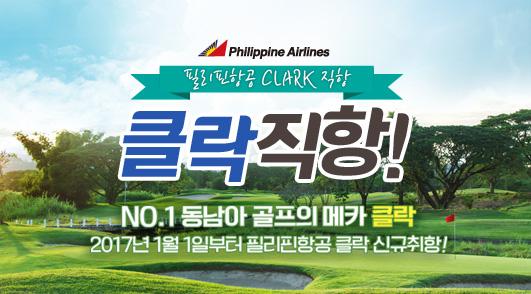 필리핀 클락 신규취항(PR)