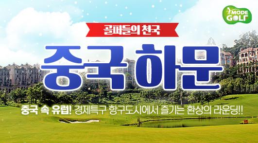 겨울 골프의 꽃 하문