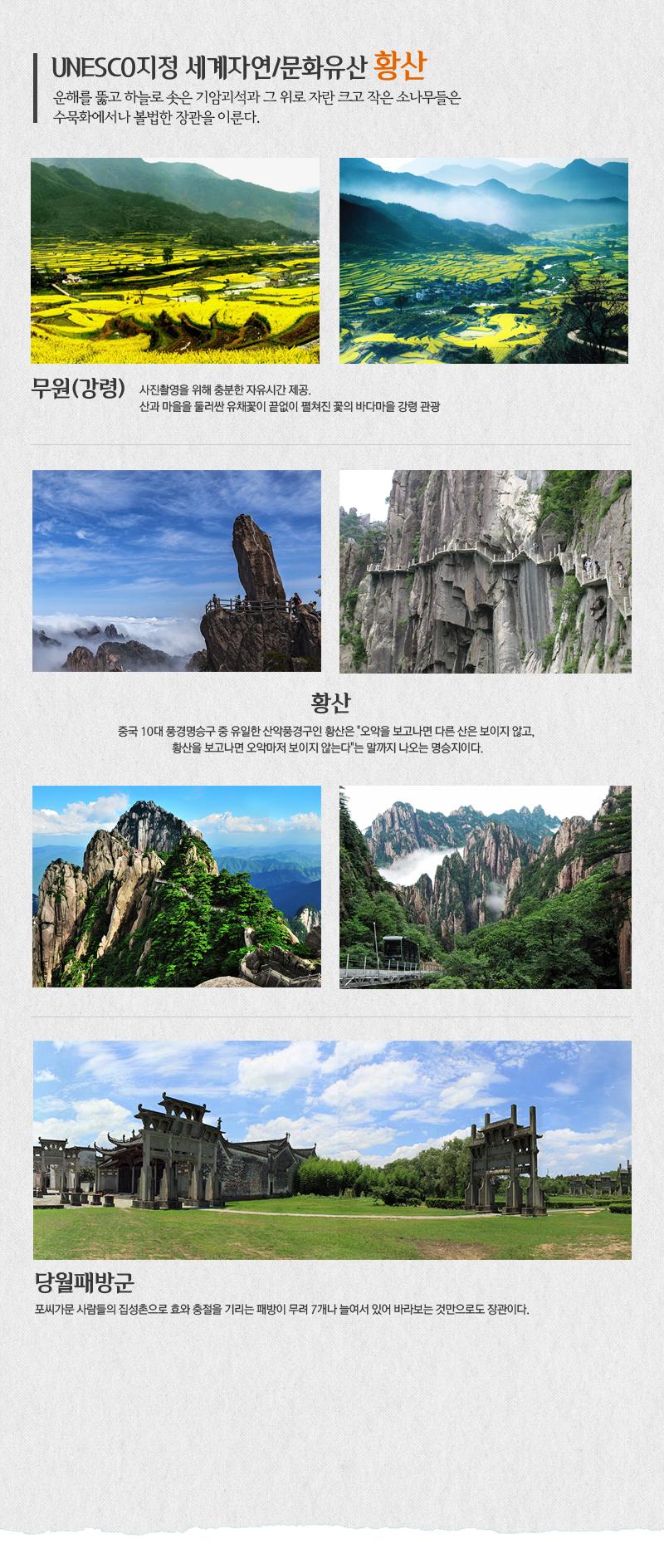 유네스코지정 세계자연문화유산 황산