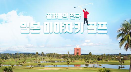 일본 미야자키 골프