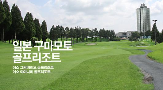 일본 구마모토 골프