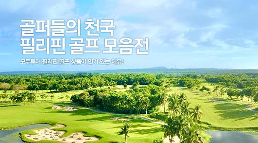 필리핀 추천 골프상품