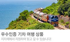 인기 기차여행