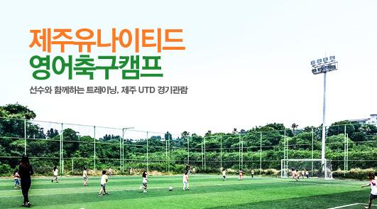 제주유나이티드영어캠프