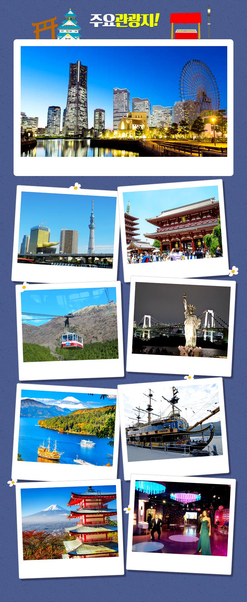주요관광지