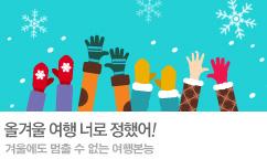 국내겨울 축제&온천