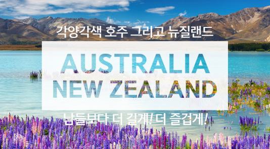 호주/뉴질랜드 완전일주 12일