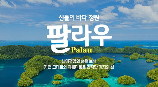 팔라우(신들의 정원)