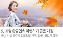 가을황금연휴(메인)