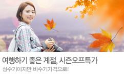 가을시즌오프(상품)