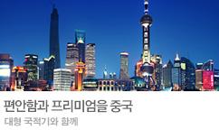 중국 국적기 기획전