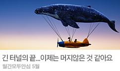 월간모두안심_5월호